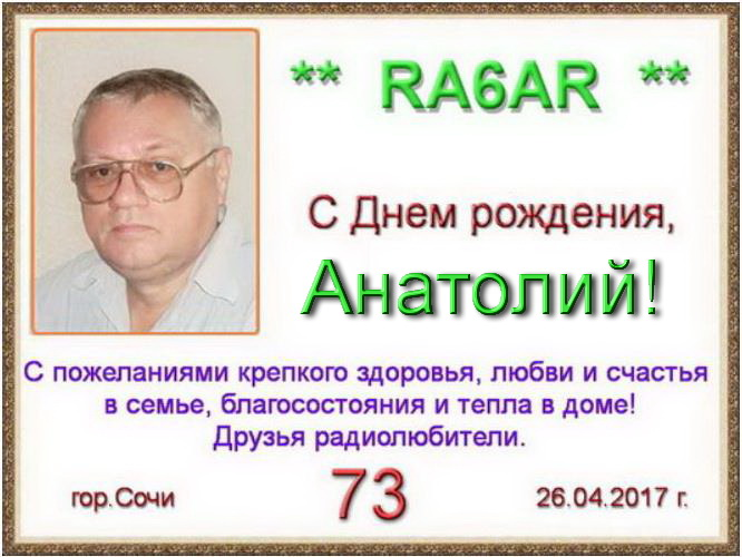 Anatoly.jpg