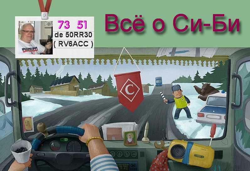 CB_Dalnobojszhiki.jpg