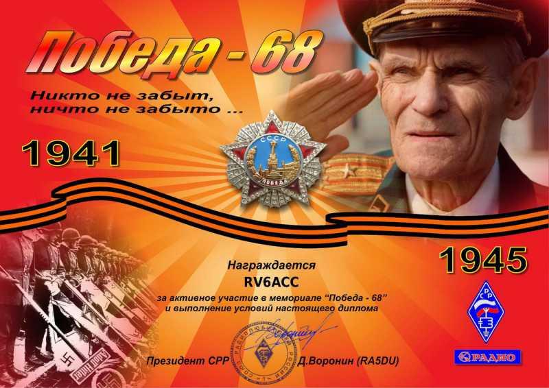 Diplom-Pobeda68-RV6ACC.jpg