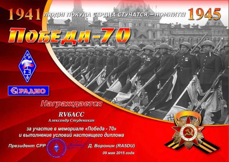 Diplom-Pobeda70-RV6ACC.jpg