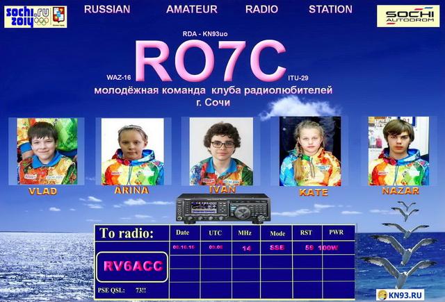 QSLfromRO7C_to_RV6ACC.jpg