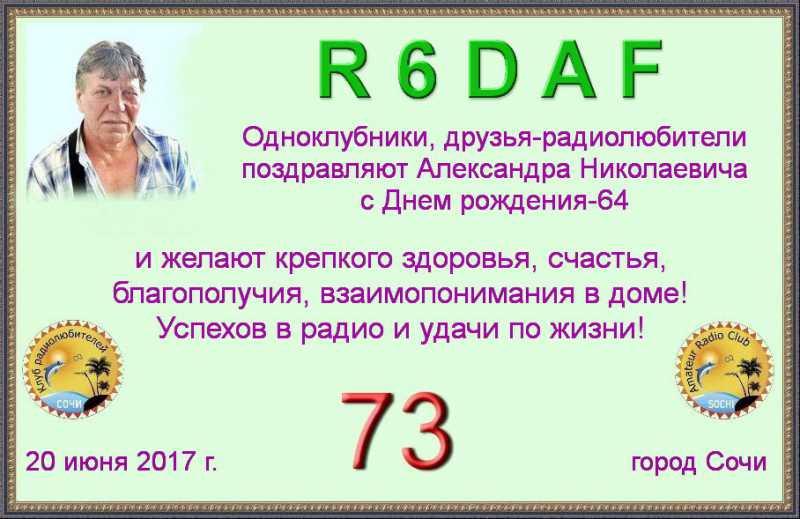 R6DAF-64.jpg