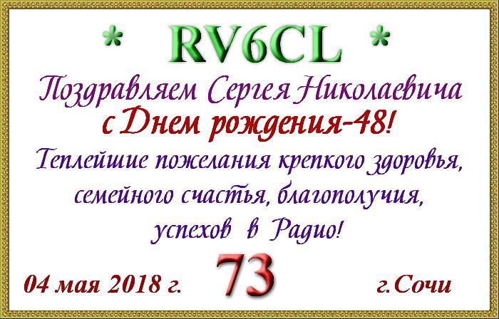 RV6CL_Sergey48Y.jpg