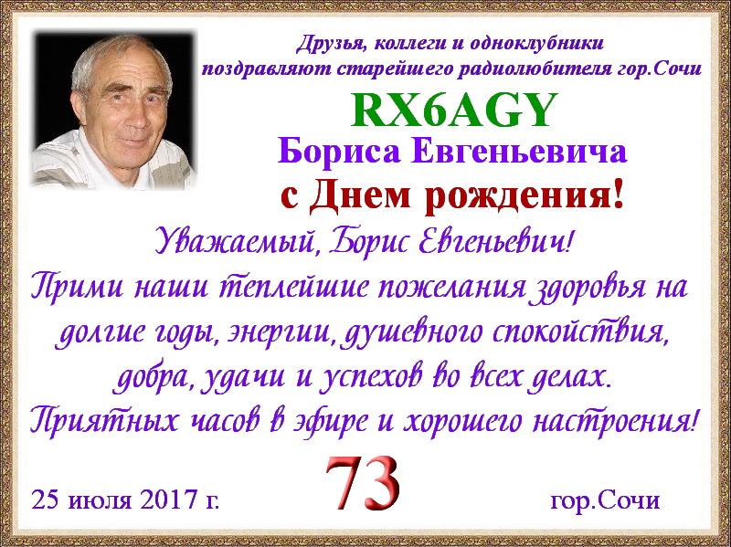 RX6AGY-77.jpg