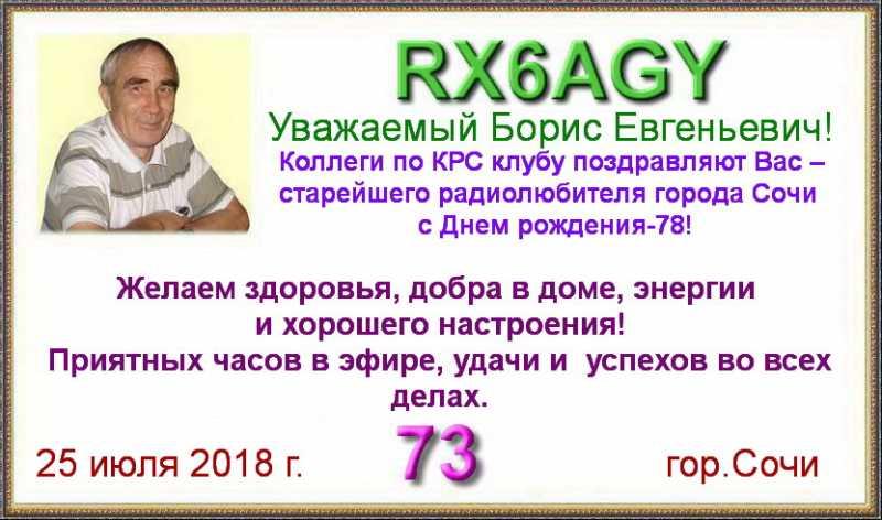 RX6AGY-78.jpg