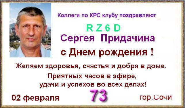 RZ6D_2020-02-02.jpg