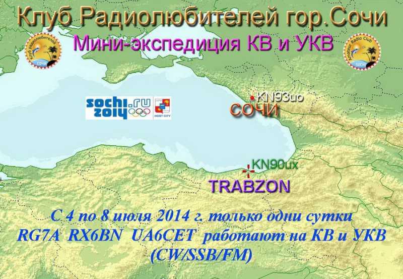 SOCHI_ru_TRABZON.jpg