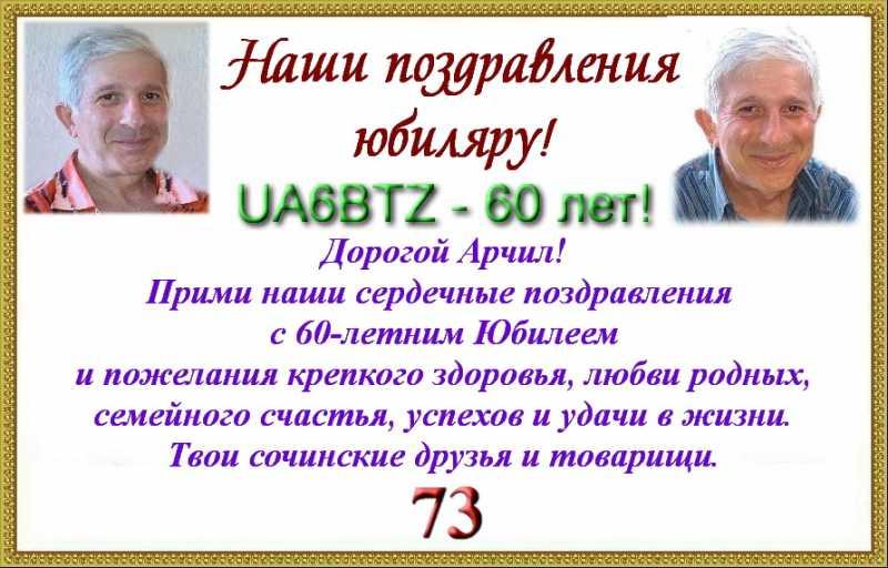 UA6BTZ_60.jpg