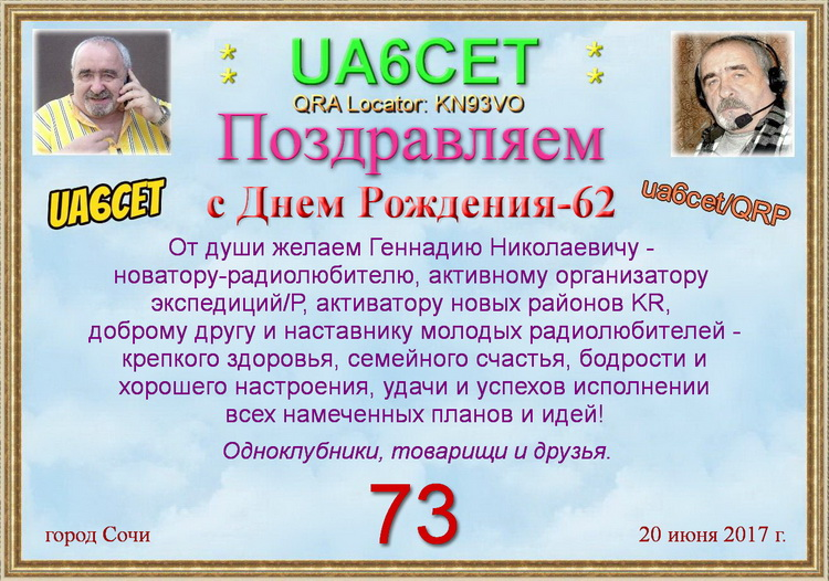 UA6CET_62.jpg