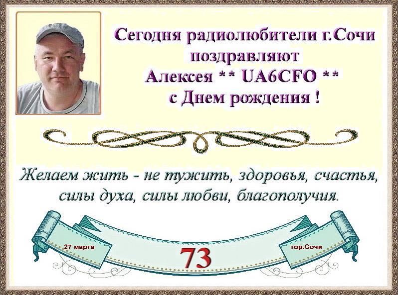 UA6CFO-Birthday.jpg