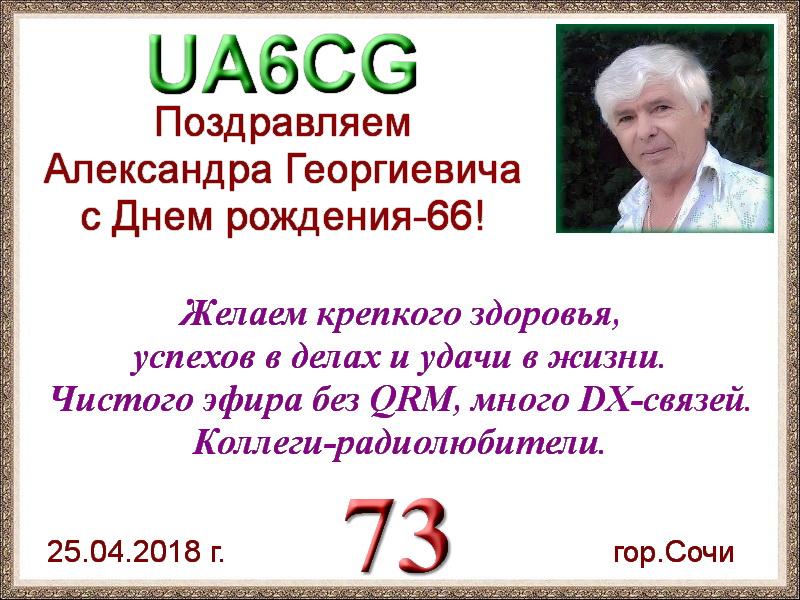 UA6CG-66.jpg