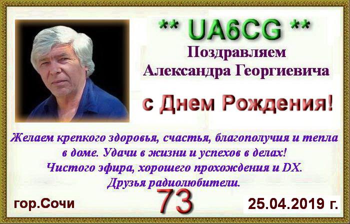 UA6CG-67.JPG