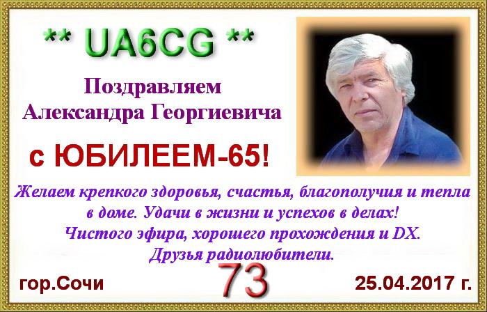UA6CG.jpg