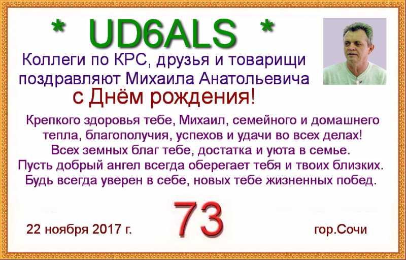 UD6ALS-63.jpg