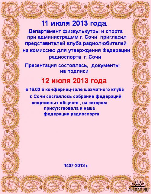 1239023163_border-002-preobrazovannyj1.jpg