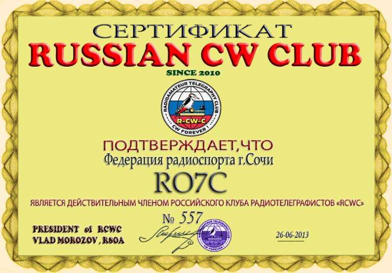 RO7C.jpg