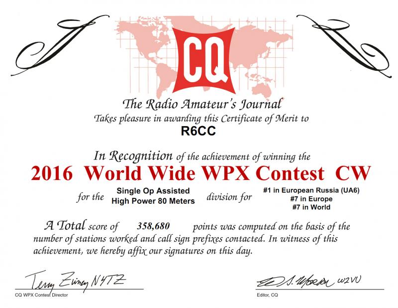 WWWPX2016.png